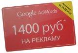 Бесплатный купон AdWords от Google