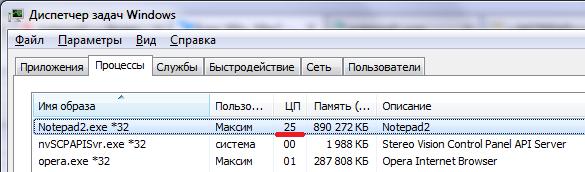 Notepad2 - редактирование текста размером в несколько гигабайт