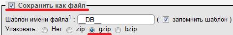 Резервное копирование сайта (бэкап)