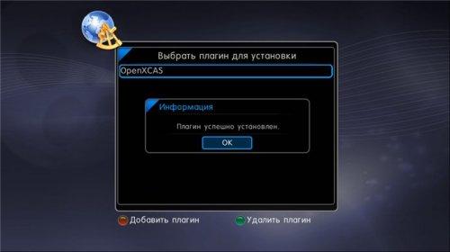 Настройка кардшаринга на ресиверах AzBox